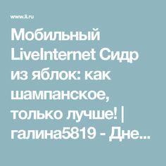 Мобильный LiveInternet Сидр из яблок: как шампанское, только лучше!   галина5819 - Дневник галина5819   Drink, Beverage, Drinking