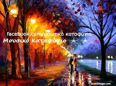 ΜΑΘΕ ΝΑ ΕΙΣΑΙ ΕΥΤΗΧΙΣΜΕΝΟΣ,ΕΙΝΑΙ ΕΥΚΟΛΑΚΙ. ~ k-proothisi advertises