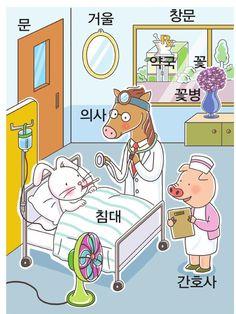 ISSUU - 맟춤한국어 1 by studykoreannow