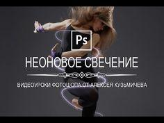 Photoshop - Как сделать неоновое свечение в фотошопе - YouTube