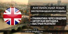 А Вы знаете как заговорить на английском с первого урока? https://iloveenglish.autoweboffice.ru/?r=ordering/cart/as1&id=162&clean=true&lg=ru  Посмотрите на изучение английского языка по-другому!  ВЫГОДНЫЙ СЕНТЯБРЬ!  с 10 сентября и каждую субботу до конца сентября, для вас эффективное 3-х часовое занятие английского языка по супер-выгодной цене - 1000 рублей!  Всего за 3 часа Вы получите: - ощущение, что изучать английский легко и весело - с первых минут вы сможете заговорить по-английски…