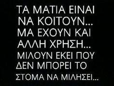 Εικονες με λογια Smile World, Best Quotes, Funny Quotes, Motivational Quotes, Inspirational Quotes, Greek Words, Life Thoughts, Greek Quotes, Good Morning Quotes