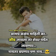 Inspirational Quotes In Marathi, Marathi Love Quotes, Chankya Quotes Hindi, Crush Quotes Funny, Jokes Quotes, Attitude Status, Attitude Quotes, Yogi Tattoo, Dp For Whatsapp