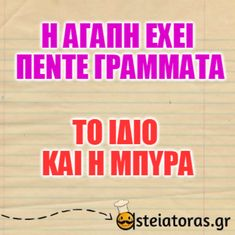 Η αγάπη έχει πέντε γράμματα... #αστεια #ανεκδοτα #ατακες