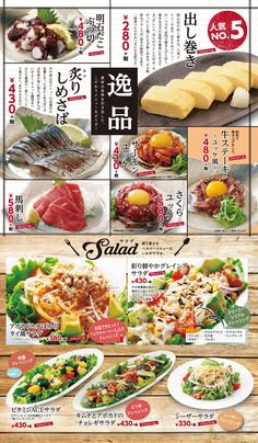 居心伝 逸品・サラダ Drink Menu Design, Food Menu Design, Food Poster Design, Restaurant Menu Design, Sushi Restaurants, Food Catalog, Japanese Menu, Menu Layout, Gastro Pubs