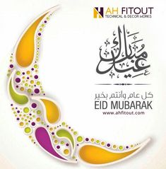 eid mubarak greetings Eid Mubarak Greetings