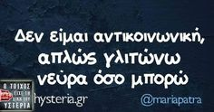 Funny Picture Quotes, Cute Quotes, Funny Pictures, Lol So True, Greek Quotes, True Words, True Stories, Sarcasm, Funny Jokes
