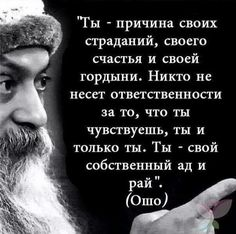 Wise Quotes, Funny Quotes, Inspirational Quotes, Great Sentences, Russian Quotes, My Philosophy, Love Phrases, Gratitude Quotes, Perfection Quotes