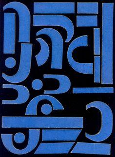 alphabo bleu 1 #organicgeo