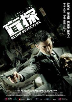 盲探(Blind Detective)02