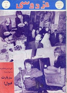 Paul McCartney in Tehran in the 60's