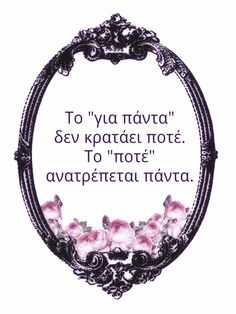 Feeling Loved Quotes, Greek Quotes, Great Words, Book Quotes, Favorite Quotes, Eye Candy, Notes, Facts, Feelings