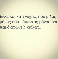K ekei einai pou katalavaineis pws kati den paei kala. Funny Greek Quotes, Funny Picture Quotes, Photo Quotes, Funny Quotes, My Life Quotes, Wisdom Quotes, Words Quotes, Sayings, Qoutes