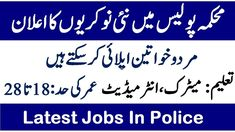 Latest New Jobs In Police Department 2019 Income Support, Police Jobs, Latest Jobs In Pakistan, Job Portal, Apply Online, New Job, How To Apply