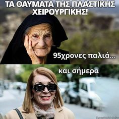 Greek Memes, Funny Greek, Greek Quotes, Ancient Memes, Bring Me To Life, Funny Statuses, True Words, Funny Photos, Funny Jokes
