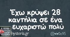 Έχω κρύψει 28 καντήλια σε ένα ευχαριστώ πολύ - Ο τοίχος είχε τη δική του υστερία Greek Memes, Funny Greek, Greek Quotes, Sarcastic Quotes, Funny Quotes, Funny Statuses, Words Quotes, Sayings, Try Not To Laugh