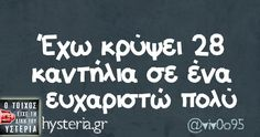 Greek Memes, Funny Greek, Greek Quotes, Sarcastic Quotes, Funny Quotes, Words Quotes, Sayings, Funny Statuses, Lol So True