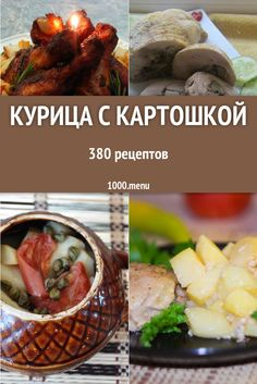 Duck Recipes, Greek Recipes, Queens Food, Ginger Shot, Russian Recipes, Chicken Tacos, I Foods, Food And Drink, Menu