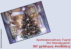 Δραστηριότητες, παιδαγωγικό και εποπτικό υλικό για το Νηπιαγωγείο: Χριστουγεννιάτικα Θεατρικά για το Νηπιαγωγείο: 30 χρήσιμες συνδέσεις με θεατρικά έργα και σκετς για την Χριστουγεννιάτικη Γιορτή Christmas Books, Christmas Holidays, Christmas Crafts, Xmas, Kindergarten, Theater, Songs, Christmas Vacation, Christmas