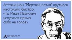 """Аткрытка №272773: Аттракцион """"Мертвая петля"""" крутился  настолько быстро,  что Иван Иванович  испугался прямо  себе на голову - atkritka.com"""