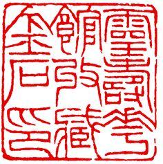 趙之謙刻〔靈壽華館收藏金石印〕,印面長寬為4.80X4.80cm
