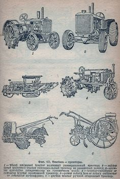 Tractors (with Russian translations)