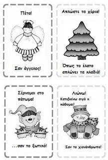 Δημιουργίες από καρδιάς...: Φύλλα εργασίας Χριστουγέννων Νο1 Christmas Time, Xmas, Diagram, Joy, Comics, Crafts, Language, Education, Color
