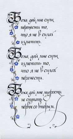 Орлова Елена  «Молитва»  Цветная бумага, тушь, темпера. Перо, кисть. 15х30 см, 2009 г.