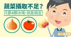 蔬菜攝取不足?只要4顆冰塊,就能搞定! | 吃出健康 | 華人健康網