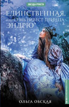 Ольга Обская. Книга: Единственная, или Семь невест принца Эндрю