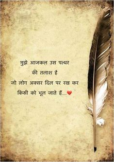 Friendship Quotes and Selection of Right Friends – Viral Gossip Love Birds Quotes, Love Quotes In Hindi, Romantic Love Quotes, Sad Life Quotes, Bff Quotes, True Quotes, Heartless Quotes, Love Friendship Quotes, Broken Words