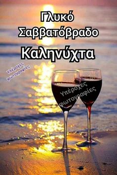 Red Wine, Wine Glass, Alcoholic Drinks, Texts, Happy, Beautiful, Alcoholic Beverages, Ser Feliz, Texting