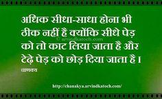 Chanakya Thoughts (Niti) in Hindi: It is not right to be too erect and good (Chanakya Hindi Thought) अधिक सीधा-साधा होना भी ठीक नहीं है