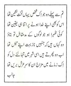 Pdf habib jalib poetry