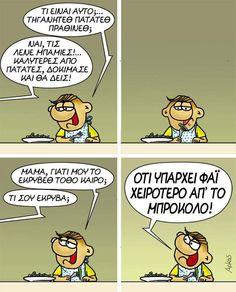 Funny Greek, More Fun, Kai, Peanuts Comics, Learning, Instagram Posts, Languages, Humor, Idioms