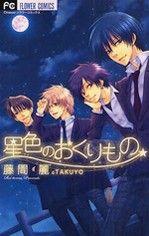 Hoshiiro no Okurimono manga Kissing Him, Manga To Read, Shoujo, Ebook Pdf, Love Story, Manga Anime, Laughter, Shit Happens, Reading