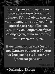 Τίποτα γενναίο δεν μπορεί ο άνθρωπος να κάμει στον κόσμο, αν δεν υποτάξει τη ζωή του σ' έναν Αφέντη ανώτερό του. Wisdom Quotes, Me Quotes, Simple Sayings, Greek Words, Live Laugh Love, Greek Quotes, Life Motivation, Some Words, Positive Life