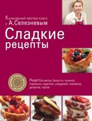 селезнёв александр анатольевич кондитер рецепты безе