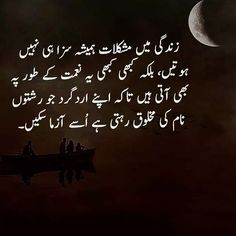 Poetry Quotes In Urdu, Best Urdu Poetry Images, Urdu Quotes, Quotations, Qoutes, Life Quotes, My Personal Diary, My Diary, Post Poetry