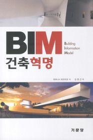 BIM 건축혁명  BIM 설계,시공,환경성,시뮬레이션,유지관리 필요성