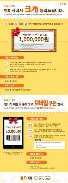 [이벤트] 참이사에서 이사 비용 크게 100만원! 쏩니다. http://blog.naver.com/charm2400/220246041225