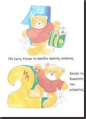 σάρωση0001 Winnie The Pooh, Disney Characters, Fictional Characters, Safety, Teacher, School, Security Guard, Professor, Schools