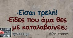 Stupid Funny Memes, Hilarious, Funny Greek Quotes, Color Psychology, Cheer Up, True Words, Funny Moments, Funny Photos, Just In Case