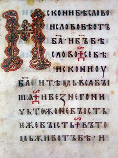 Остромирово Евангелие (деталь) - 1057 год вторая (после Новгородского кодекса) древнейшая датированная кириллическая рукописная книга