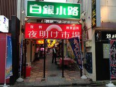 Kenji Suzuki, a social entrepreneur, revived this street. Japan Earthquake, Fukushima, Entrepreneur, Street, Walkway
