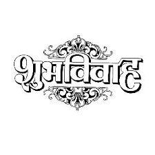 wedding symbols hindu wedding symbols wedding clipart indian rh pinterest com indian wedding clipart colour indian wedding clipart black and white