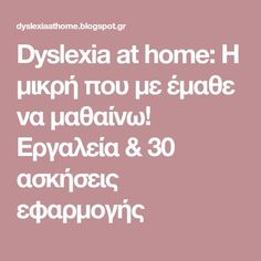 Dyslexia at home: Η μικρή που με έμαθε να μαθαίνω! Εργαλεία & 30 ασκήσεις εφαρμογής Dyslexia, Education, School, Tips, Onderwijs, Learning, Counseling