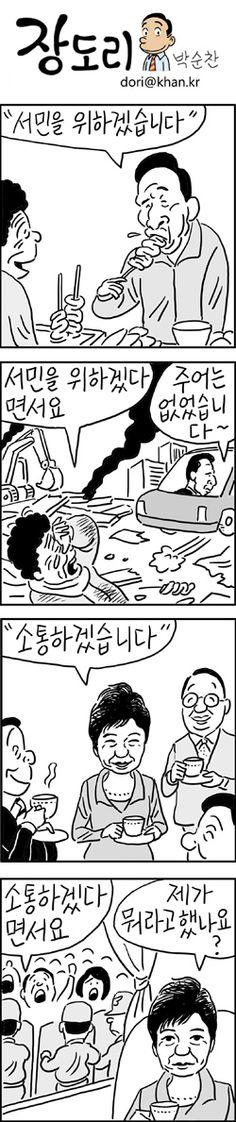 [장도리]2015년 1월 28일