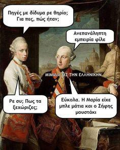 Φωτογραφία Sarcastic Quotes, Funny Quotes, Funny Memes, Jokes, Ancient Memes, Greek Quotes, Beach Photography, Illuminati, Puns