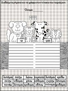 Learn Greek, Writing Worksheets, Speech Therapy, Activities, Teaching, School Ideas, Kids, Babies, Speech Pathology